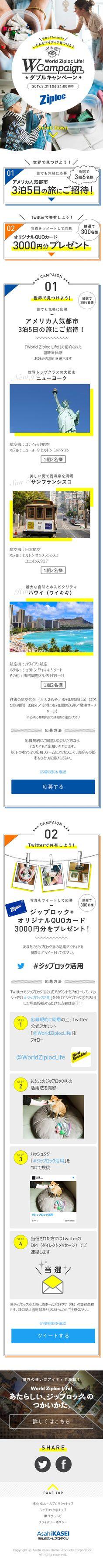 World Ziploc Life! ダブルキャンペーン【日用雑貨関連】のLPデザイン。WEBデザイナーさん必見!スマホランディングページのデザイン参考に(シンプル系) Webpage Layout, Web Layout, Blog Design, Web Design Inspiration, Brownies, Graph Design, Web Japan, Ui Web, Magazine Design