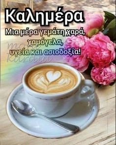 Good Morning, Beautiful Pictures, Funny Quotes, Cook, Sweet, Buen Dia, Funny Phrases, Candy, Bonjour
