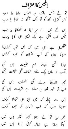 allama iqbal poetry کلام علامہ محمد اقبال rumuz e bekhudi  satire essay on obesity satirical satire essay examples example