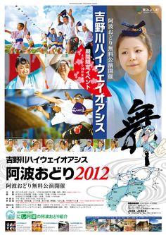 4月1日~10月28日までの間、日曜・祝祭日を基準に、計16連の阿波踊り連が、吉野川ハイウェイオアシス屋外ステージにて、観覧無料の「阿波おどり定期公演」を行います。    ポスターデザインおよび、公演予定が確定されましたので、いち早く、公開致します(^^)!    【2012年ポスター】 若阿友連