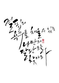 calligraphy_결핍의 욕구를 채울 수 있는 나만의 달란트를 찾아라