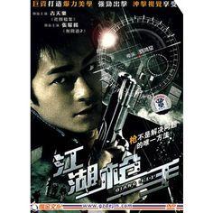 江湖枪手[特价版](简装DVD)(古天乐、张耀扬主演)