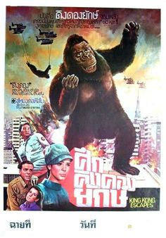 King Kong Escapes [1967] Foreign Release Theatrical Movie Poster.