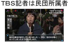 ビルが一緒 乗っ取られた経緯 TBS社員がとんでもなく ヤバイ社内事情暴露!! TBS女子アナウンサーのほぼ全てが 韓国系日本人だった! 真相は闇ですが NHKアナウンサーの質の低下はど素人でもわかるほどひどい 「ず」が発音できないのもいるよ。 さぞかし発音練習もしてい...