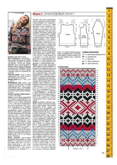 Fair Isle Knitting Patterns, Knitting Charts, Knitting Stitches, Knit Patterns, Hand Knitting, Punto Fair Isle, Fair Isle Chart, Nordic Sweater, Hand Knitted Sweaters
