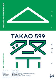 classic to contemporary graphic design and typographic work Japan Graphic Design, Japan Design, Graphic Design Posters, Graphic Design Inspiration, Japanese Poster, Japanese Prints, Branding Design, Logo Design, Text Layout