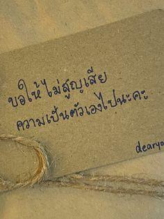 Book Quotes, Life Quotes, Quotations, Qoutes, Image T, Sentences, Drugs, Sad, Love You