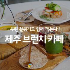 우린 분위기도 함께 먹는다 ! <제주도 브런치 카페> : 네이버 블로그 Chef Recipes, Healthy Recipes, Healthy Food, Restaurant, Meals, Table Decorations, Desserts, Chef Food, Traveling