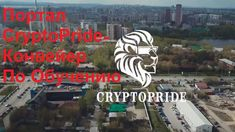 Портал CryptoPride I Конвейер По Обучению I Сервис Alpha Hold