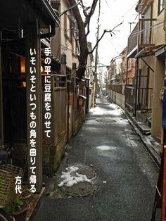 山崎方代 短歌 手の平に 豆腐をのせて いそいそと…