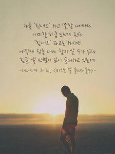 인생에 필요한 주옥같은 조언 20 Famous Quotes, Best Quotes, Korean Quotes, Life Advice, Better Life, Proverbs, Cool Words, Life Lessons, Texts