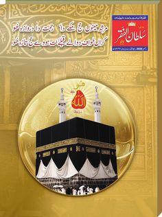 Monthly Magazine, Reading Online, Ramadan, Invitations, Website, Lahore Pakistan, Books, Free, Instagram