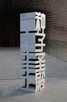 world expo shanghai 2010 / troika Signage Board, Entrance Signage, Graphic Pattern, Graphic Design, School Signage, Wayfinding Signs, Sign Board Design, Retail Signage, Signage Design