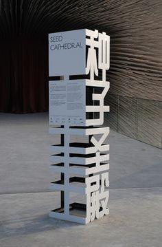 world expo shanghai 2010 / troika Entrance Signage, Exterior Signage, Graphic Pattern, Graphic Design, School Signage, Vitrine Design, Wayfinding Signs, Sign Board Design, Retail Signage