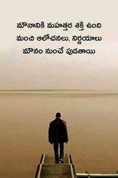 Bible Qoutes, Quotations, Beautiful Girl Indian, Siri, Friendship Quotes, Telugu, Birthday Wishes, Love Quotes, Facts