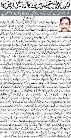 Daily Express Urdu Newspaper Latest Pakistan News Breaking News