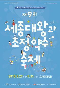 축제 포스터 지역 - Google 검색 Ad Design, Event Design, Layout Design, Graphic Design, Korea Design, Commercial Ads, Typography, Lettering, Editorial Design