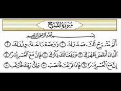 ٍٍٍSurah Al Sharh  سورة الشرح