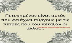 Big Words, Greek Quotes, Relentless, True Words, Picture Quotes, True Stories, Philosophy, Me Quotes, About Me Blog