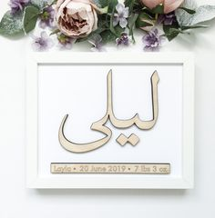 custom wooden cut out frame available in Arabic and English Name Frame, Making Out, Tulips, Black Silver, Announcement, Birth, Kids Room, Carving, Nursery
