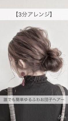 Ashy Hair, Brown Blonde Hair, Bride Hairstyles, Easy Hairstyles, Medium Hair Styles, Short Hair Styles, Hair Arrange, Half Up Half Down Hair, Short Hair Updo