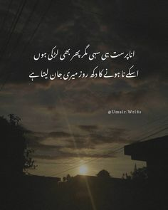 Love Quotes Poetry, Love Poetry Urdu, Urdu Quotes, Best Quotes, Poetry Lines, Poetry Feelings, Urdu Thoughts, Quotes From Novels, Urdu Poetry Romantic