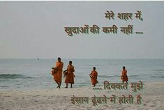 English Status and Video posted by Jasmin Mistry Jasmin Mistry on matrubharti has received many likes and comments since Keep posting your quotes and statuses and reach to millions of users on Matrubharti Desi Quotes, Love Quotes, My Silence Quotes, Shayri Life, Good Morning Happy Thursday, Chanakya Quotes, Hindi Quotes Images, Buddhist Quotes, Gulzar Quotes