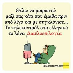 Funny Greek, Funny Statuses, Greek Quotes, Funny Pins, True Words, Favorite Quotes, Funny Quotes, Knowledge, Jokes