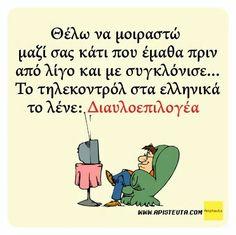 Διαυλοεπιλογέας Funny Greek, Funny Statuses, Greek Quotes, Funny Pins, True Words, Favorite Quotes, Funny Quotes, Knowledge, Jokes