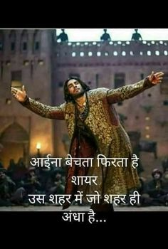 Inspirational Quotes In Hindi, Hindi Quotes Images, Sufi Quotes, Hindi Quotes On Life, Buddhist Quotes, One Liner Quotes, One Word Quotes, Positive Quotes For Life Motivation, Positive Vibes Quotes