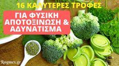 Αδυνάτισμα & Αποτοξίνωση Με Υγιεινές Τροφές (Χωρίς Δίαιτα) Greek Cooking, Celery, Healthy Life, Cabbage, Vegetables, Recipes, Food, Videos, Healthy Living