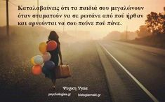 Life Quotes, Greek, Wisdom, Posts, Deutsch, Quotes About Life, Quote Life, Messages, Living Quotes