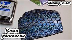 Кожа рептилии ❤ Имитация кожи крокодила ❤ Полимерная глина ❤ Мастер-клас...