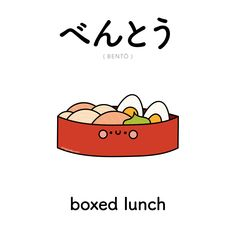 Learn Japanese, one word at a time! Cute Japanese Words, Learn Japanese Words, Japanese Funny, Japanese Phrases, Study Japanese, Learning Japanese, Japanese Language Lessons, Korean Language Learning, Language Study