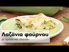Ανακαλύψτε μια φανταστική συνταγή για Λαζάνια φούρνου με πράσα και σπανάκι από το e-Fresh.gr. Μπείτε στο site και βρείτε περισσότερες συνταγές! Health Diet, Tacos, Food And Drink, Meat, Chicken, Ethnic Recipes, Youtube, Youtubers, Youtube Movies