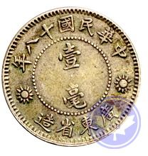 Monnaie Chinoise 1929: 10 cents Kwangtung conservation: fdc