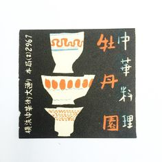 Ceramics. Japanese matchbox label. Presumably advertising a restaurant or tea room, perhaps someone will help out. Probably from the late 50s.   via Design for Today instagram
