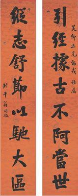 WENG TONGHE (1830~1904) EIGHT-CHARACTER COUPLET IN RUNNING SCRIPT Ink on paper, couplet 340×63cm×2 翁同龢(1830~1904) 行書 八言聯 紙本 對聯 識文:引經據古不阿當世,縱志舒節以馳大區。 款識:芙卿三兄總戎雅屬,叔平翁同龢。 鈐印:翁同龢印(白) 叔平(朱)