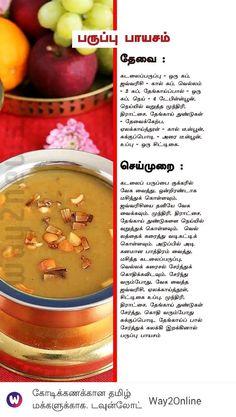 Supper Recipes, Snack Recipes, Dessert Recipes, Cooking Recipes, Recipes In Tamil, Indian Food Recipes, Indian Snacks, Indian Foods, Amazing Food Hacks