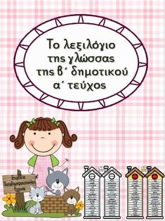 Greek Language, Presentation, Study, Teacher, Education, Learning, Words, School, Children