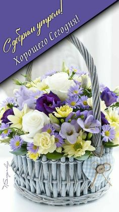 Basket Flower Arrangements, Morning Greeting, Happy Family, Good Morning, Table Decorations, Flowers, Humor, Manualidades, Bunch Of Flowers