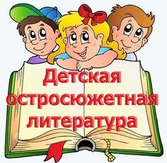 Детская остросюжетная литература