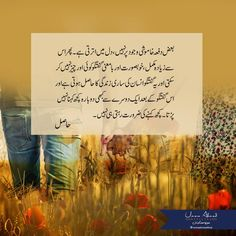 Urdu Quotes, Poetry Quotes, Wisdom Quotes, Book Quotes, Urdu Poetry, Qoutes, Deep Quotes About Love, Cute Love Gif, Islamic Phrases