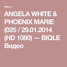 ANGELA WHITE & PHOENIX MARIE (025 / 29.01.2014 (HD 1080) — BIQLE Видео
