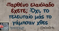 Funny Status Quotes, Funny Greek Quotes, Funny Statuses, Sarcastic Humor, Funny Jokes, Greek Memes, Sexy Love Quotes, Funny Phrases, Just For Laughs