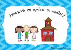 Όλα για το νηπιαγωγείο!: Ανοίγουν τα σχολεία-βιβλιαράκι