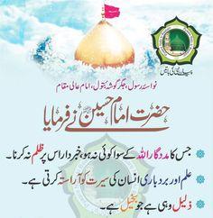 Islamic Messages, Islamic Love Quotes, Muslim Quotes, Imam Ali Quotes, Hazrat Ali, Imam Hussain, Diy Skin Care, Hadith, Trust God