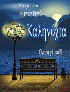 Sweet Dreams, Good Night, Greek, Wallpapers, Facebook, Coffee, Quotes, Nighty Night, Kaffee