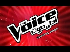 The voice 2015 kazem elsaher-saied abbas