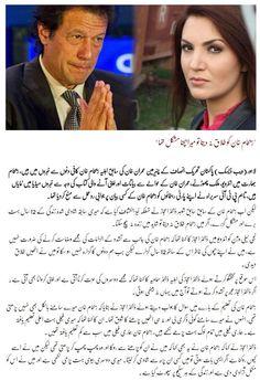 اگر ریحام خان کو طلاق نہ دیتا تو میرا بچنا مشکل تھا ڈاکٹر اعجاز